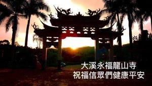 大溪龍山寺