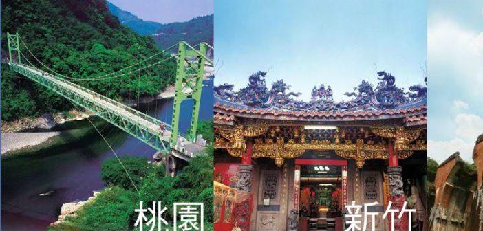 歡迎台灣觀光旅遊聯盟暨成都市嘉賓蒞臨參訪