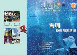 桃園觀光旅遊雜誌 創刊號 OCT.2020