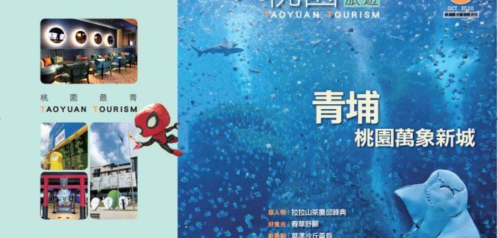桃園觀光情報雙月刊-桃園觀光旅遊雜誌