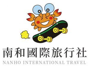 南和國際旅行社