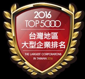 大板根森林溫泉酒店榮獲多項獎章