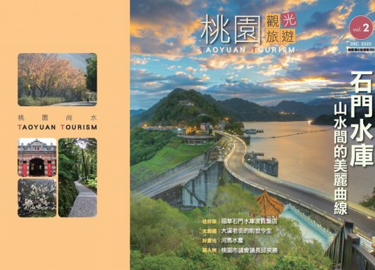 桃園觀光旅遊雜誌第二期(2020年12月號) DEC.2020